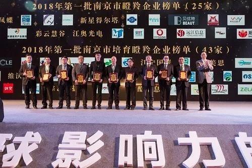 Perfect!泊纳莱荣登南京第一批瞪羚企业榜单